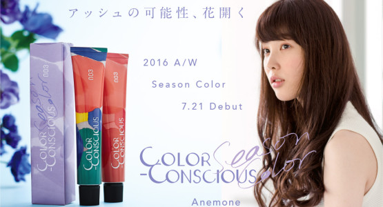 color-conscious_season-color